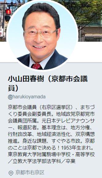 、立憲民主党の陳哲郎(福山哲郎)は、京都市議会議員から地元・京都でのパワハラについても暴露された