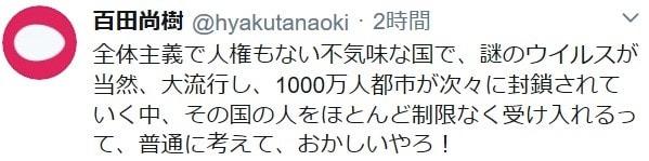 百田尚樹@hyakutanaoki全体主義で人権もない不気味な国で、謎のウイルスが当然、大流行し、1000万人都市が次々に封鎖されていく中、その国の人をほとんど制限なく受け入れるって、普通に考えて、おかしいやろ!