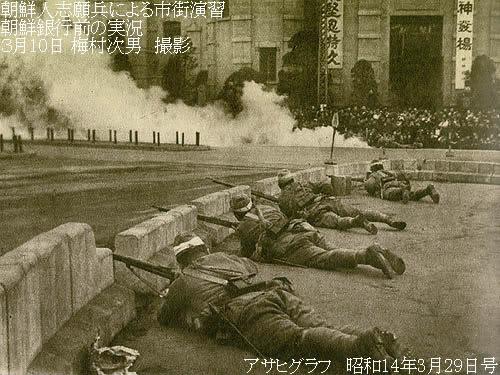 朝鮮人志願兵による市街演習  朝鮮銀行前の実況 3月10日 西村眞夫撮影  アサヒグラフ 昭和14年3月29日