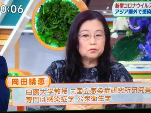 1月22日放送TBS「ひるおび」、岡田晴恵「発生から1ヶ月間でウイルスを特定した中国の分析はかなり優秀である、現時点での中国当局の対応は妥当である」(支那は優秀だから批判するな)