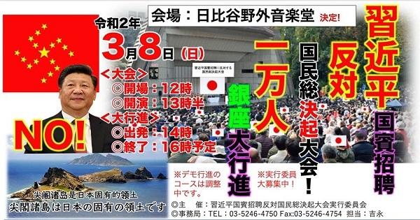 3・8習近平国賓招聘反対国民総決起大会!&1万人銀座大行進
