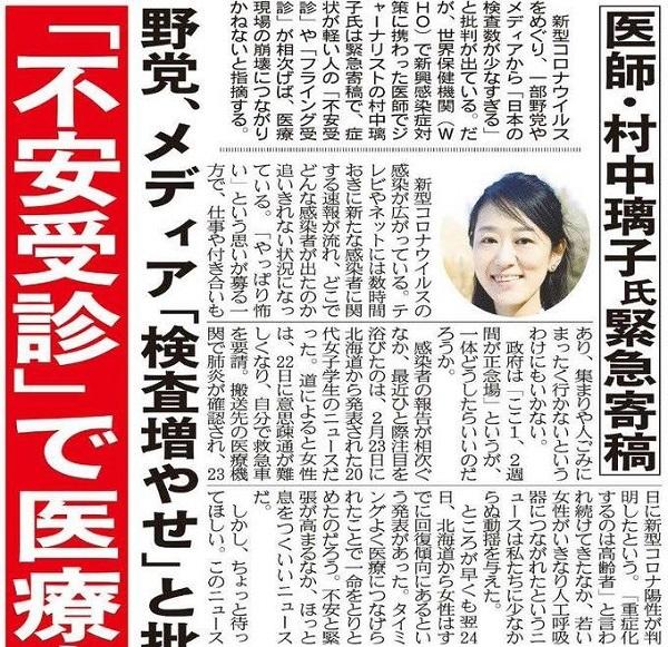 村中璃子 RIKO MURANAKA@rikomrnk20200522玉川徹「PCR検査は100%の感度があるはず!7割に精度が落ちるのは手技のせい」とまたデマ!