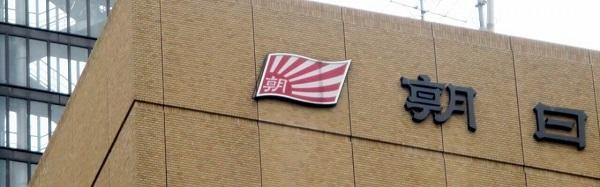 20200113朝日新聞「日の丸掲揚が侵略戦争の暗い記憶を呼び起こす。わざわざ旭日旗を持ち込む人の目的は何?」