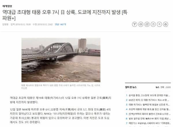 20191015韓国人、台風の被害に狂喜乱舞「日本おめでとう。早く滅亡しろ」「反省のない悪質な戦犯国に天罰」