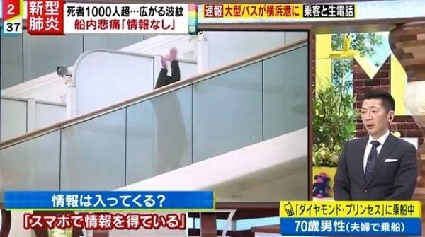 2月11日、ミヤネ屋のテレビ画面テロップ【船内悲痛「情報なし」】!→宮根誠司「日本のテレビや地上波が見れれば、もっと情報が入ってきてありがたいですよねえ?!」→クルーズ船の乗客(高齢者)「いや、今は皆スマ