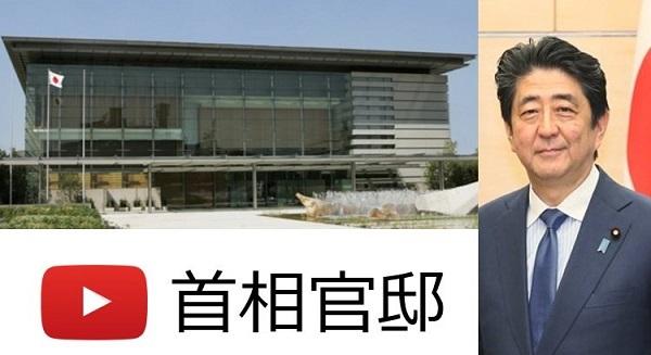 20200223官邸「中国人の入国停止をする気は全くない。署名と署名人のコメントは受けとれない」・高須克弥報告。