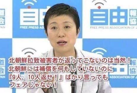 平成13年(2001年)に、辻元清美は、北朝鮮による日本人拉致事件(テロ)について、「日本は北朝鮮に補償してないのに、拉致被害者を『返せ!』ばかり言ってフェアじゃない」という驚くべきテロリストの主張を行っ
