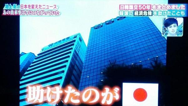 池上さんの番組で、アジア通貨危機の時日本が韓国を助けたことを説明。それは事実。しかし、韓国マスコミはそれを逆に「直前に日本が韓国を見捨てて経済危機になった」と国民に伝えてる。日本を加害者として紹介。こ