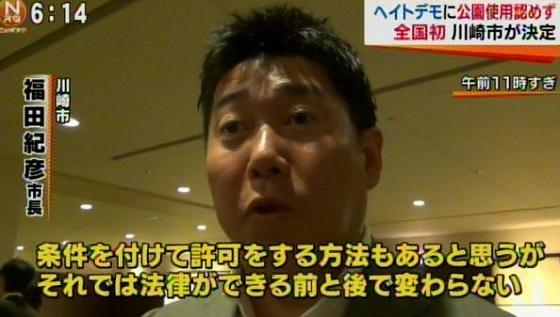 川崎市長の福田紀彦20191209川崎市ヘイト規制条例「日本人へのヘイトも対象」の付帯決議も削除の動き!徹底的に日本人を差別し弾圧