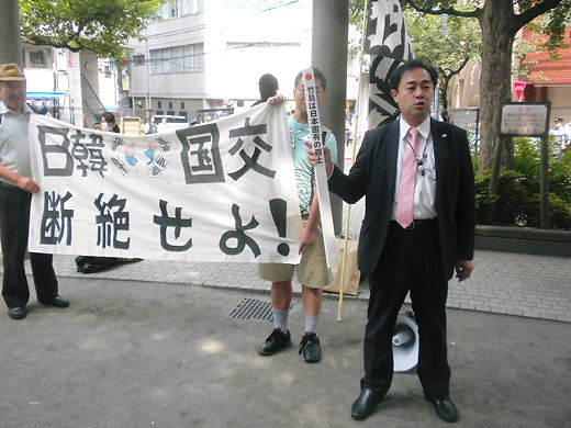 「日韓断交デモ」を行ってきたし、日本国民党(当時は維新政党・新風)の代表の鈴木信行は「日韓国交断絶」を公約にして選挙に立候補してきた【2012年6月24日】日韓国交断絶国民大行進