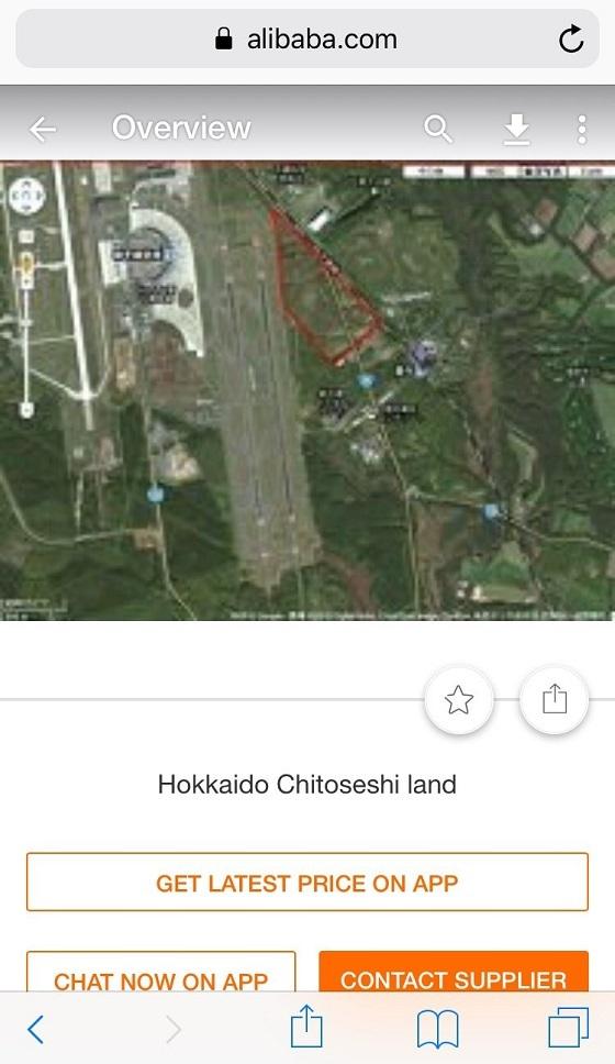 中国の「アリババ」で実際に売りに出されている日本の国土である。赤い線で囲まれたこの膨大な面積の土地だが、左側に見えるのは「新千歳空港」…つまり、安全保障上問題のある空港隣接地が中国で勝手に売り買いされ