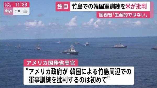 韓国軍が8月25日と26日、竹島周辺で軍事訓練を行ったことについて、アメリカ国務省は「日本と韓国の最近の対立を考えると、タイミング、メッセージ、そして規模の拡大は、問題を解決するのに生産的ではない」と異例