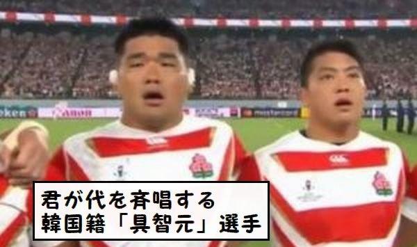 ラグビー日本代表 韓国籍の具智元選手、大声で君が代を歌い、旭日旗を掲げる観客の応援の中で戦う