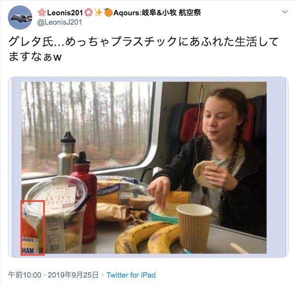 グレタは以前、列車の中で豪華な食事をとっている写真を公開して、ツッコミが殺到したことがある