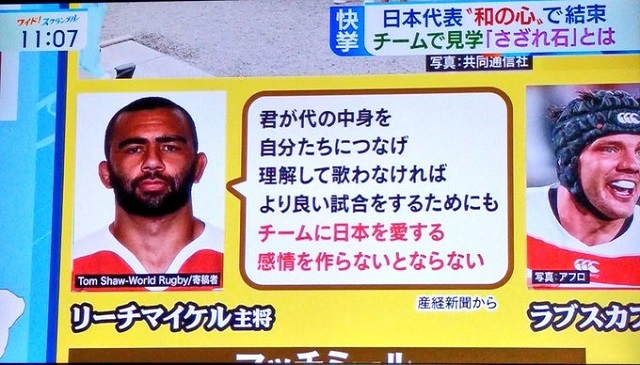 パヨク「ラグビー日本代表の君が代精神をテレビで好意的に紹介するな!天皇制美化の排外主義だ」!