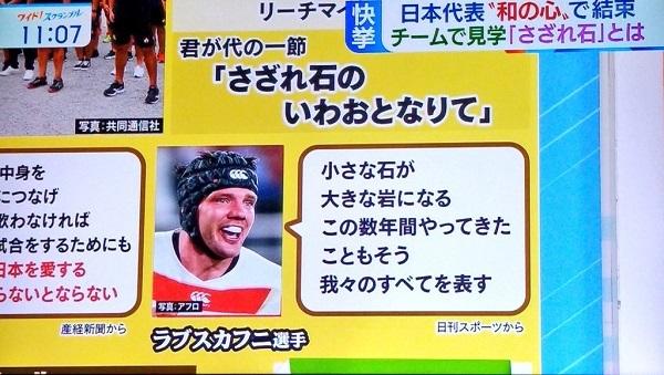 20191020パヨク「ラグビー日本代表の君が代精神をテレビで好意的に紹介するな!天皇制美化の排外主義だ」!