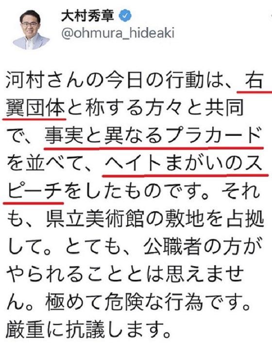 20191013NHKが河村市長のプラカ「陛下への侮辱を」「天皇御真影を燃やすな」部分を隠して報道!不自由展