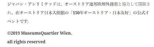 20191030墺の日本大使館が反日展!安倍に扮し「侵略戦争で大虐殺した」日本オーストリア友好150周年事業