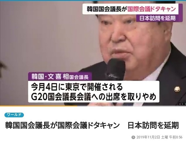 韓国国会議長が国際会議ドタキャン 日本訪問を延期