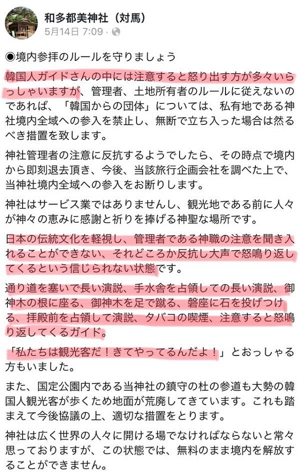 対馬、和多都美神社「韓国人団体が拝殿に土足で侵入しました」「注意したがまったく反省してない、なぜ怒られているのか理解してない。拭きもしない」◉境内参拝のルールを守りましょう