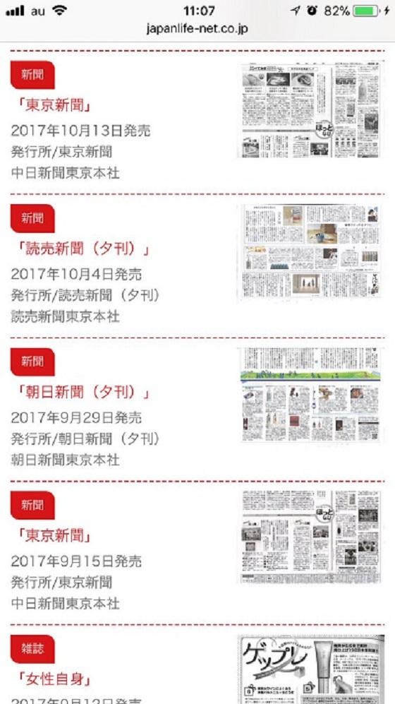 朝日新聞や東京新聞や読売新聞などは、2016年12月16日に「ジャパンライフ」が預託法及び特定商取引法違反で業務停止命令及び取引停止命令等の【行政処分】を受けた後にも宣伝広告を掲載し続けた!