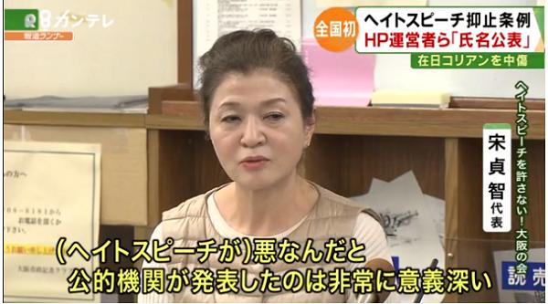 【ヘイトスピーチを許さない!大阪の会 宋貞智代表】「ようやくここまで来たなという気持ち(ヘイトスピーチが)悪なんだと公的機関が発表したのは非常に意義深い」