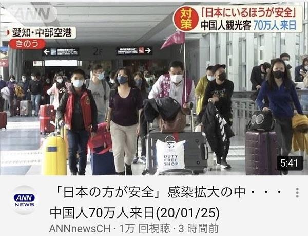 「日本の方が安全」感染拡大の中…中国人70万人来日
