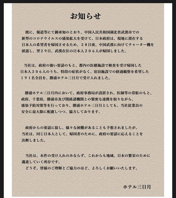 【報道にある武漢市からの一時帰国者受け入れについて】
