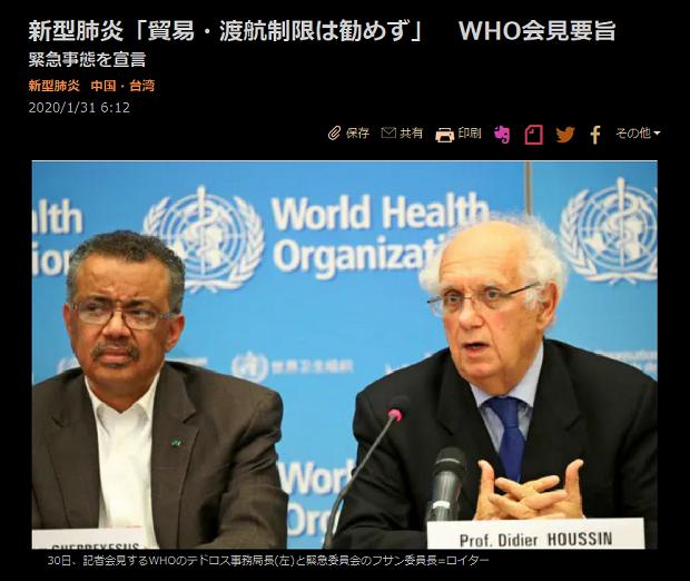 新型肺炎「貿易・渡航制限は勧めず」 WHO会見要旨
