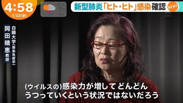 1月22日TBSニュース岡田晴恵「ヒトからヒトへに確かに感染したが、限定的だ!感染例は患者と濃厚接触者、感染は限定的なもの!ウイルスの感染力が増してどんどんうつっていく状況ではない」