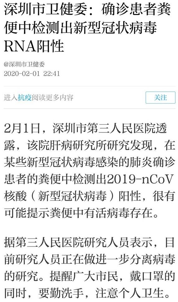 #新型コロナウイルス肺炎 患者の便から2019-nCoV核酸の陽性反応が出た、大小便した後ですら手を洗わん人が多い。上海でも昔から地下鉄や路線バスの手すりは汚いから絶対触らんというオバはんおられます