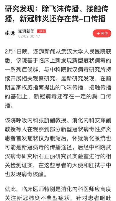 #新型コロナウイルス肺炎 武漢大学人民医院の研究で、糞口感染することが分かりました。これで飛沫感染・接触感染・糞口感染が主な感染ルート。下痢の理由の一つが分かりました。嘔吐や下痢の消毒処理が重要。中国