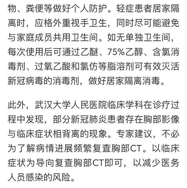 #新型コロナウイルス肺炎 武漢大学人民医院の研究で、糞口感染。飛沫感染・接触感染・糞口感染が主な感染ルート。下痢の理由の一つが分かりました。嘔吐や下痢の消毒処理が重要。中国の衛生(トイレ)環境。消毒+