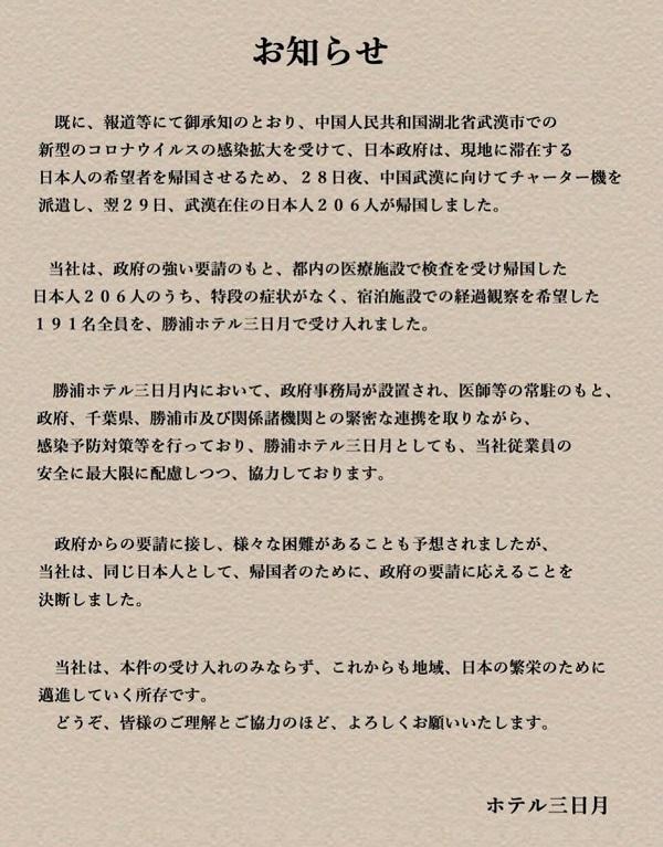 J-CASTニュース勝浦ホテル三日月が声明「同じ日本人として、帰国者のため決断」 武漢チャーター機の191人受け入れ