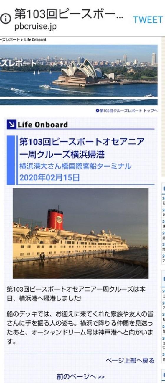 辻元清美が代表を勤めるピースボートのクルーズ船が12月下旬に中国に寄港しているにもかかわらず、2/14横浜港にノーチェックで入港しました。