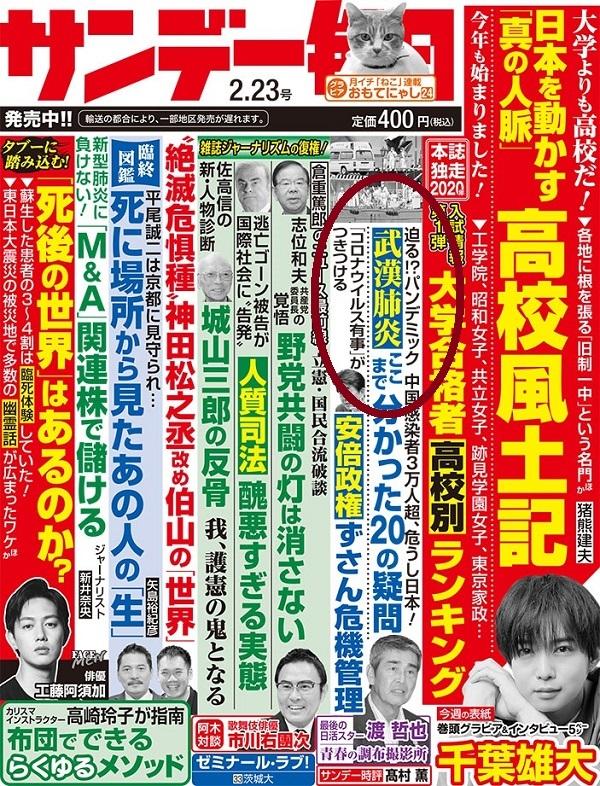 迫る!?パンデミック 武漢肺炎 ここまで分かった20の疑問 中国感染者3万人超、危うし日本!