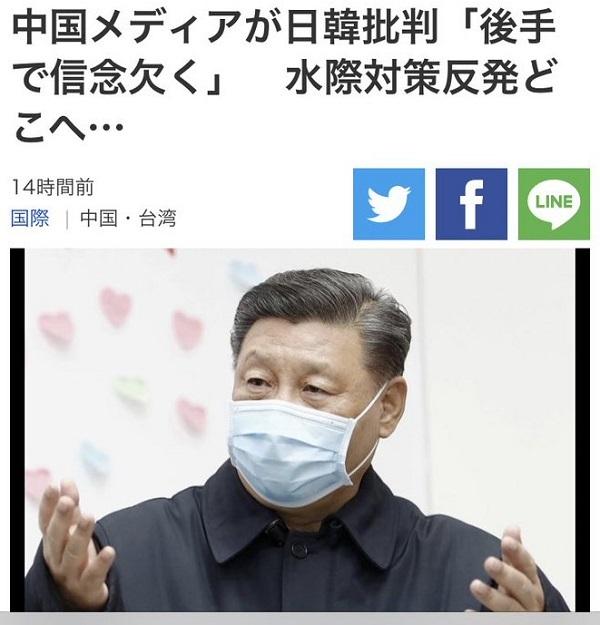 20200227支那が日韓批判「後手後手の対応で信念欠く」!北京市が日韓からの訪問者隔離へ!武漢熱で立場逆転