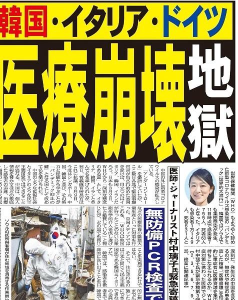 ■村中璃子(むらなか・りこ) 医師、ジャーナリスト。