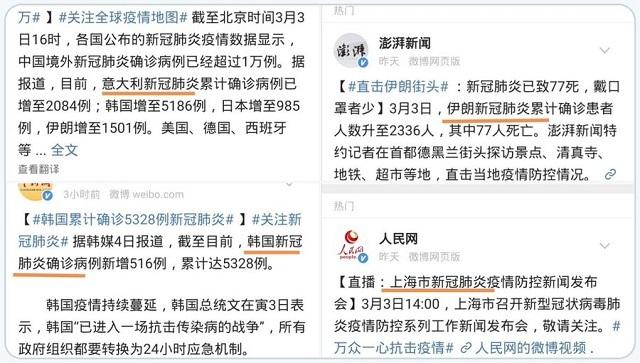 中国官方媒体を中心に「日本新型冠状病毒」などの文言を使い、しかも各国にその語法を使って、病疫の出処をわからなくしている模様。 50年後には「日本での新型コロナウイルス」ではなく、そのまま「日本新型コロナ