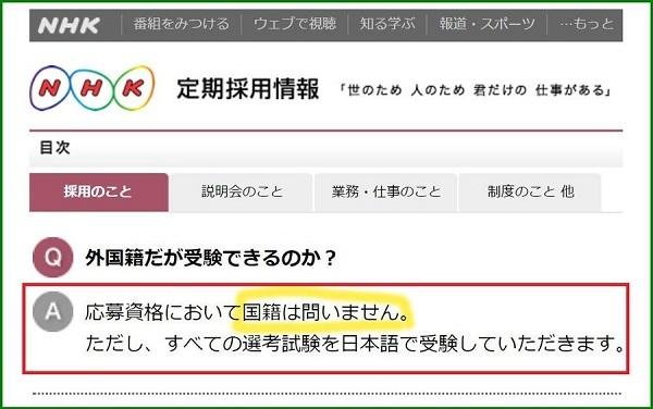 NHKは、在日朝鮮人や在日韓国人を中心に大量の外国人を採用している。