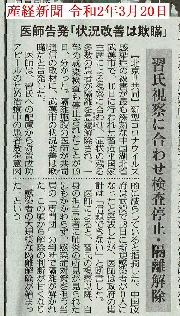 中国の医師が告発 中国政府発表の武漢「ゼロ」はウソ 習近平氏の視察に合わせて隔離解除