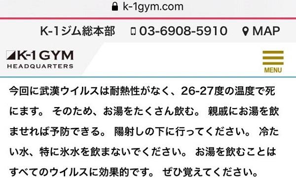 20200324K-1オーナーは朝鮮総連の幹部!朝鮮学校卒で犯罪者の玄満植(矢吹満)・タイはムエタイで集団感染