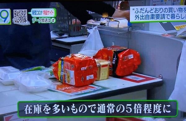 20200328NHKニュースが辛ラーメン放映「食料品など求め行列も」のシーンでサブリミナル狙い非現実的映像