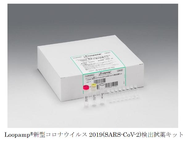20200411 100%正確な日本製キット発売!早い!安い!正確!栄研化学や島津製作所の武漢ウイルス検出用!