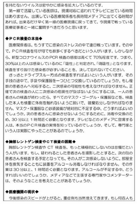 20200413神奈川県医師会がテレビを批判!無責任なテロ朝の玉川徹らの「PCR検査を増やせ」発言などに反論