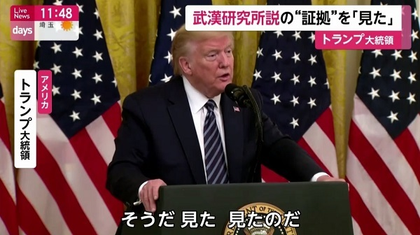 20200501 8カ国が支那に1京円超の賠償請求!日本もバスに乗り遅れるな!トランプ「武漢研究所の証拠見た」