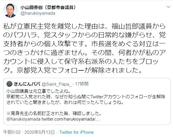小山田春樹(京都市会議員) @harukioyamada 私が立憲民主党を離党した理由は、福山哲郎議員からのパワハラ、党スタッフからの日常的な嫌がらせ、党支持者からの個人攻撃です。