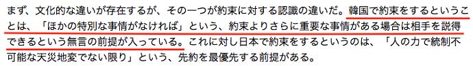 20200519韓国紙「約束を破るのが韓国文化!約束を最優先するのが日本文化!約束の差を理解し経済報復するな」
