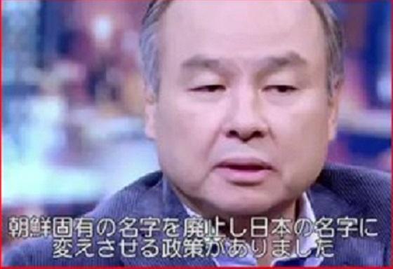 孫正義は、2017年10月にアメリカでのインタビューで「日本で差別に苦しみました!過去のある時期、実は日本では、朝鮮固有の名字を廃止し日本の名字に変えさせる政策がありました!自分たちの意思ではなく強いられた