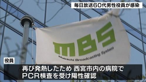 4月9日には、武漢ウイルス(支那ウイルス=the Chinese Virus)に感染し入院していた大阪のMBS(毎日放送)の60代の取締役の男性が病院で死亡した!